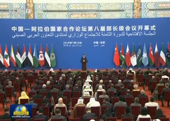 习近平主席在中阿合作论坛第八届部长级会议开幕式上的重要讲话引发积极评价