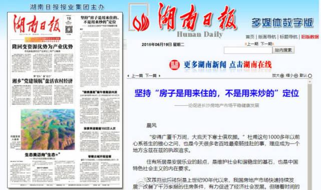 罕见!湖南日报连发四篇社论,痛批长沙楼市乱象