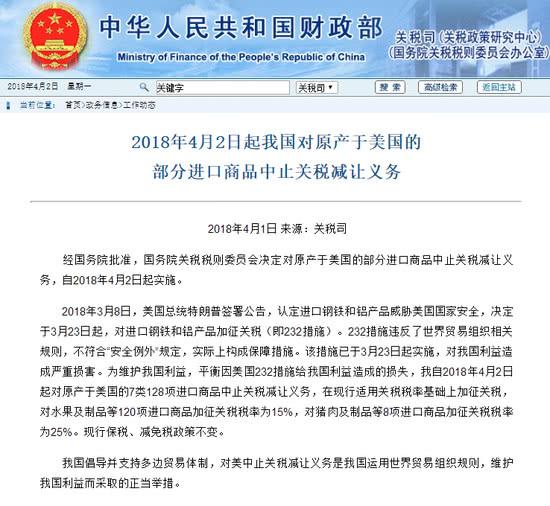 重磅!中国对128项自美国进口产品加征关税(清单)