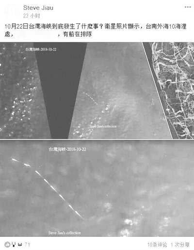 卫星拍到台军导弹艇监控解放军与美军军舰?台当局否认