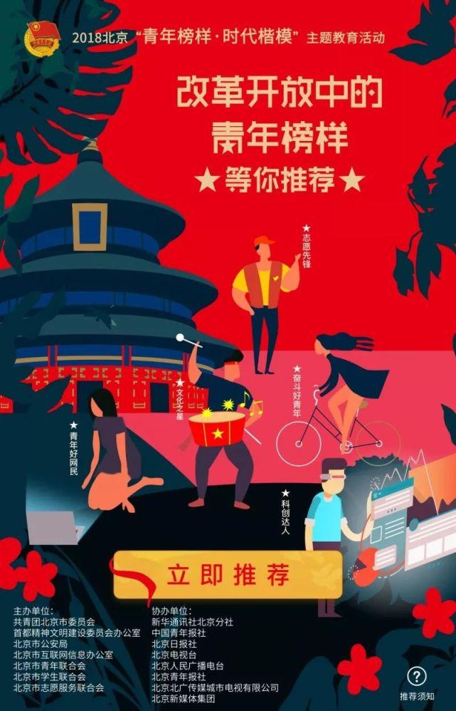"""2018北京""""青年榜样・时代楷模"""",等你来推荐!"""