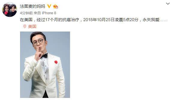 前央视主持人李咏因病去世 妻子哈文发文:永失我爱